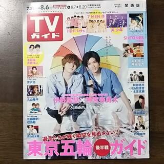 TVガイド関西版 2021年 8/6号 King&Prince 切り抜き(アート/エンタメ/ホビー)