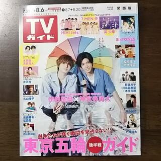 TVガイド関西版 2021年 8/6号 吉沢亮さん 切り抜き(アート/エンタメ/ホビー)