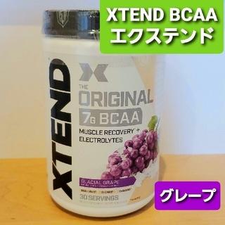 エクステンド xtend  bcaa グレープ (プロテイン)