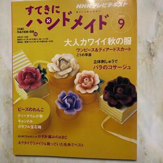 すてきにハンドメイド 2010年 09月号(専門誌)