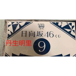 日向坂46くじ ローソン 丹生明里 メンバーネーム