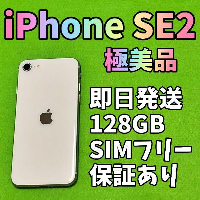 iPhone(アイフォーン)の即日発送@iPhone SE 2 128GB SIMフリー スマホ/家電/カメラのスマートフォン/携帯電話(スマートフォン本体)の商品写真