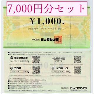 ビックカメラ 株主優待券 7,000円分+おまけクーポン(ショッピング)