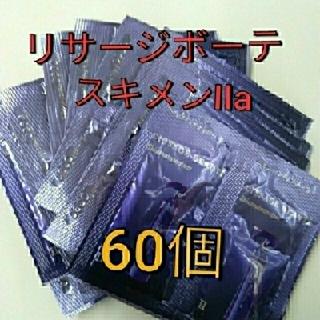 リサージ(LISSAGE)の現品1本相当! リサージボーテ スキンメインテナイザーIIa 60個(化粧水/ローション)
