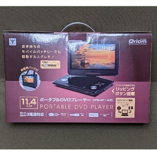 ヤマゼン(山善)の山善 11.4インチ ポータブルDVDプレイヤー キュリオム CPD-M114B(DVDプレーヤー)