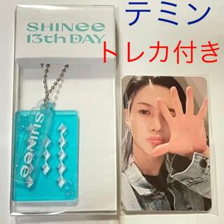 SHINee - SHINee 13周年 アクリルキーリング テミン トレカ グッズ 未開封