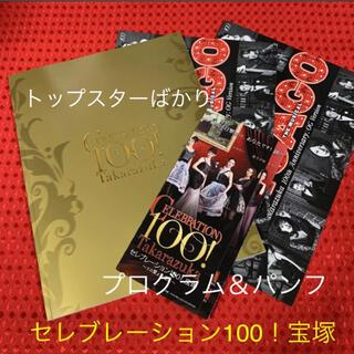 セレブレーション100!宝塚【プログラム&パンフ】(専門誌)