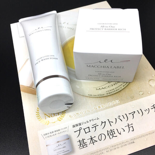 マキアレイベル(Macchia Label)のマキアレイベル プロテクトバリアリッチc  クリアエステフォームa(オールインワン化粧品)