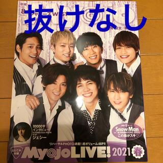 Myojo (ミョウジョウ) 2021年 08月号(アート/エンタメ/ホビー)