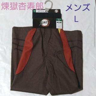 鬼滅の刃 煉獄杏寿郎 ステテコ メンズ L ルームウェア パンツ ズボン