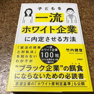 日経BP - 新品未読 子どもを一流ホワイト企業に内定させる方法 竹内健登