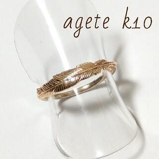 agete - 【美品】agete K10×ダイヤモンド フェザーリング #11 販売証明書つき