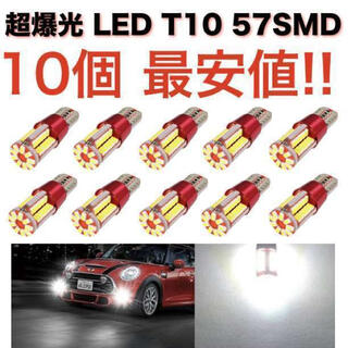 57SMD10個 送無 超爆光 57SMD T10 LED 2個セット 高輝度