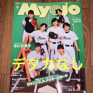 Myojo 9月号 デタカなし(アート/エンタメ/ホビー)