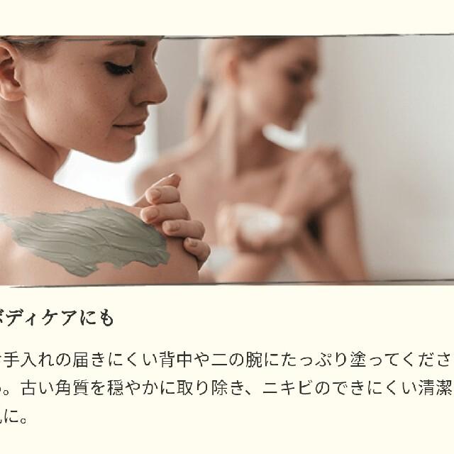 Cosme Kitchen(コスメキッチン)の【新品未開封】アルジタル ARGITAL  グリーンクレイペースト 250mL コスメ/美容のスキンケア/基礎化粧品(パック/フェイスマスク)の商品写真