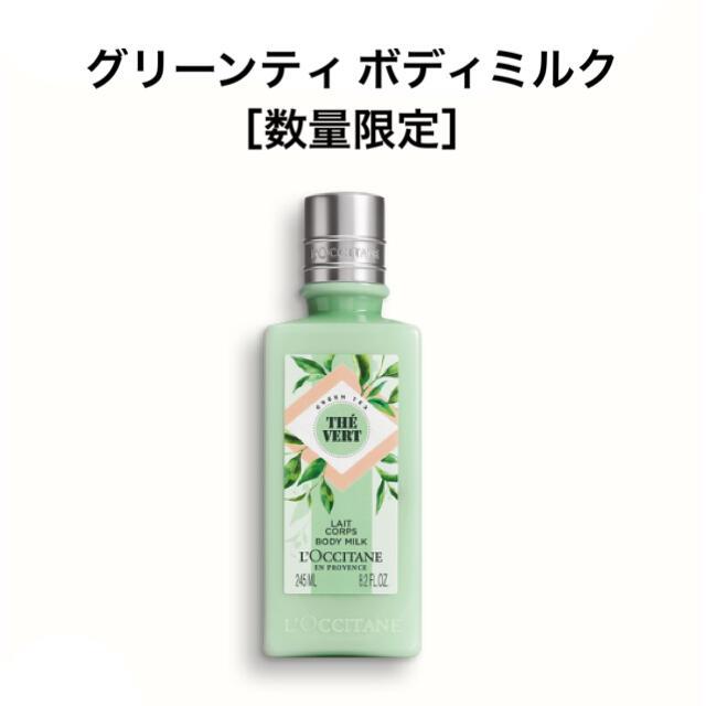 L'OCCITANE(ロクシタン)のグリーンティ ボディミルク L'OCCITANE  ロクシタン コスメ/美容のボディケア(ボディローション/ミルク)の商品写真