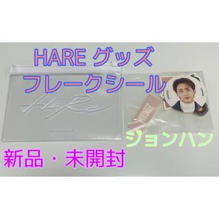 SEVENTEEN - 1点限定【新品・未開封】SEVENTEEN HARE フレークシール ジョンハン