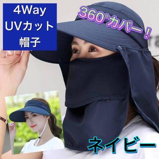 ネイビー UVカット 帽子 サンバイザー ネイビー 日除け 日焼け対策 レジャー