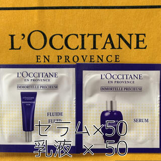 L'OCCITANE - ロクシタン IMプレシューズセラム・ミルク サンプル各50