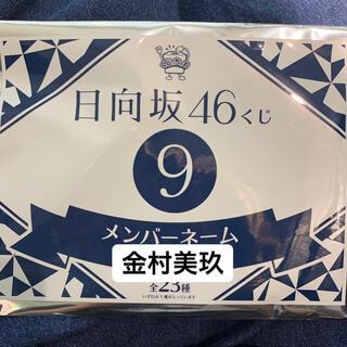日向坂46 くじ 金村美玖 ⑨