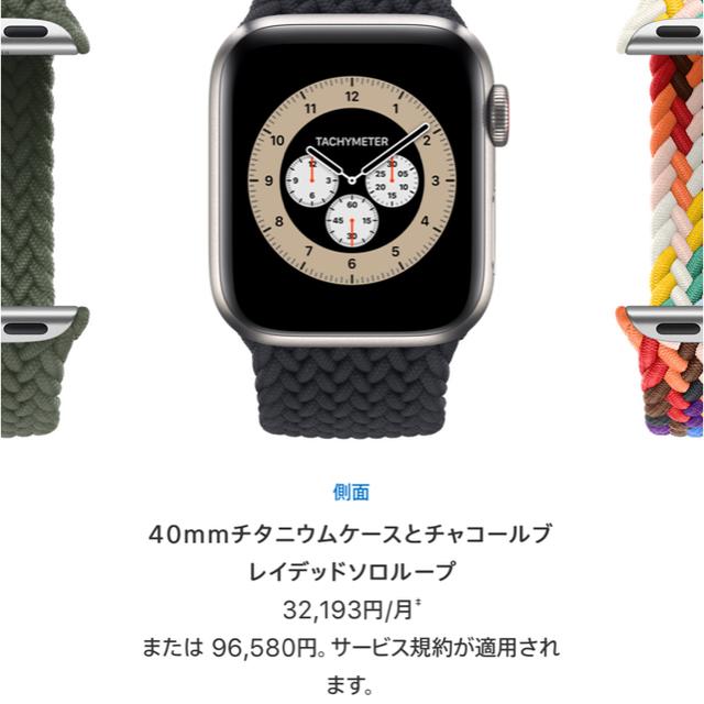 Apple Watch(アップルウォッチ)のApple Watch Series 6 40mm Edition チタニウム スマホ/家電/カメラのスマホアクセサリー(その他)の商品写真