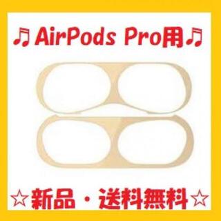 AirPods Proダストガード スキンシール エアーポッズ 金