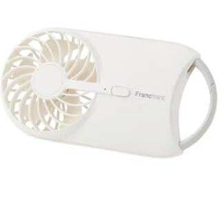 Francfranc - フレ キャリーファンホワイト2021年モデル 扇風機