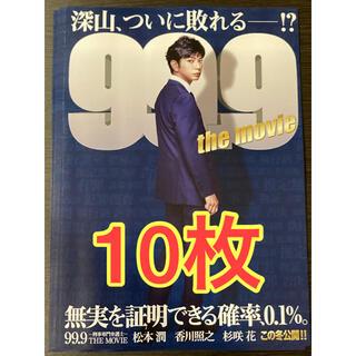 嵐 - 映画 99.9 嵐 松本潤 香川照之 杉咲花 フライヤー チラシ 10枚セット