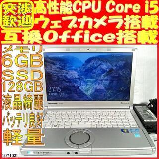 パナソニック ノートパソコン本体CF-NX1 Win10 軽量