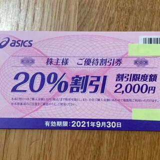 オニツカタイガー(Onitsuka Tiger)のアシックス 株主優待 20%割引券 2枚(ショッピング)