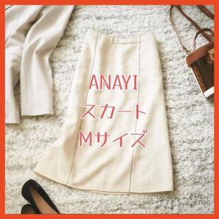 アナイ(ANAYI)のバター様 専用 ANAYI アナイ 38 M スカートタイト 膝丈 白ホワイト(ロングスカート)