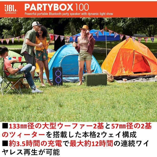 JBL PARTYBOX100 Bluetooth ワイヤレス スピーカー スマホ/家電/カメラのオーディオ機器(スピーカー)の商品写真