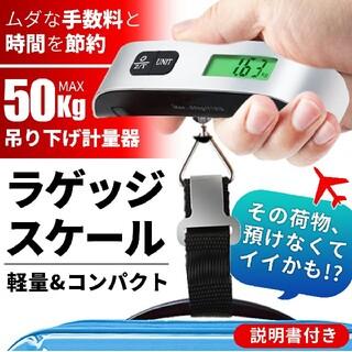 ラゲッジスケール デジタルスケール 50kgまで トラベル(旅行用品)