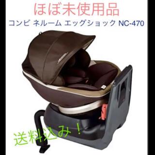 コンビ(combi)のコンビ ネルーム エッグショック NC-470(自動車用チャイルドシート本体)