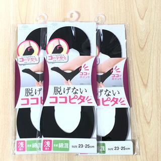 【新品】脱げないココピタ 浅履き 23-25cm ブラック