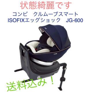 コンビ(combi)のコンビ クルムーブスマート ISOFIXエッグショック JG-600(自動車用チャイルドシート本体)