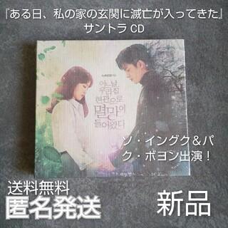 ソ・イングク『ある日、私の家の玄関に滅亡が入ってきた』サントラ OST★新品(テレビドラマサントラ)