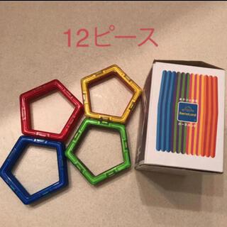 ボーネルンド(BorneLund)のマグフォーマー 五角形12ピース(知育玩具)