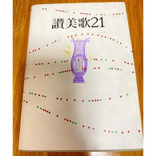 讃美歌21(宗教音楽)