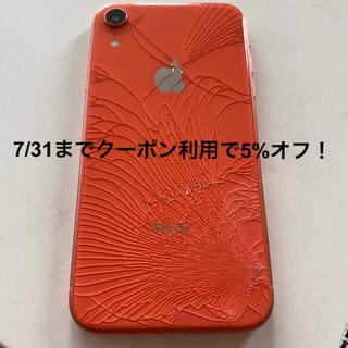 iPhone - 背面割れ 香港版 iPhone XR 128gb simフリー