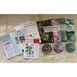 【新品 未開封】植物雑貨クリエイター養成講座 テキスト DVD