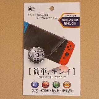 フルサイズ液晶画面保護フィルム スイッチ用(その他)