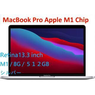 Apple - 【新品未開封】MacBook Pro 13.3/8G/512G/MYDC2J/A