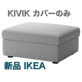イケア(IKEA)のIKEA イケア KIVIK シーヴィク オットマン カバー  (オットマン)