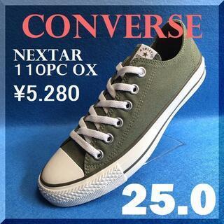 CONVERSE - 25.0cm コンバース ネクスター110 PC OX カーキ