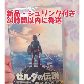 ニンテンドースイッチ(Nintendo Switch)のゼルダの伝説 ブレスオブザワイルド 新品(家庭用ゲームソフト)