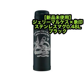 ゾウジルシ(象印)の新品未使用 ジェリーマルケス×象印 ステンレスマグTUFF 0.48Lブラック(その他)