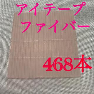 【新品】アイテープ ファイバー