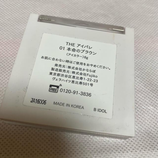 THE アイパレ 01 本命のブラウン アイシャドウ B IDOL  コスメ/美容のベースメイク/化粧品(アイシャドウ)の商品写真