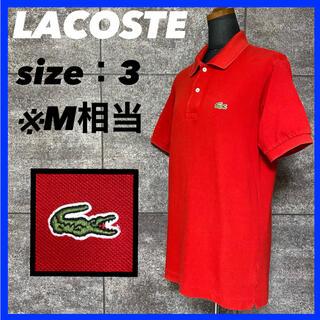 LACOSTE - 【人気】【定番】ラコステ ポロシャツ サイズ3 メンズM相当 日本製 ファブリカ